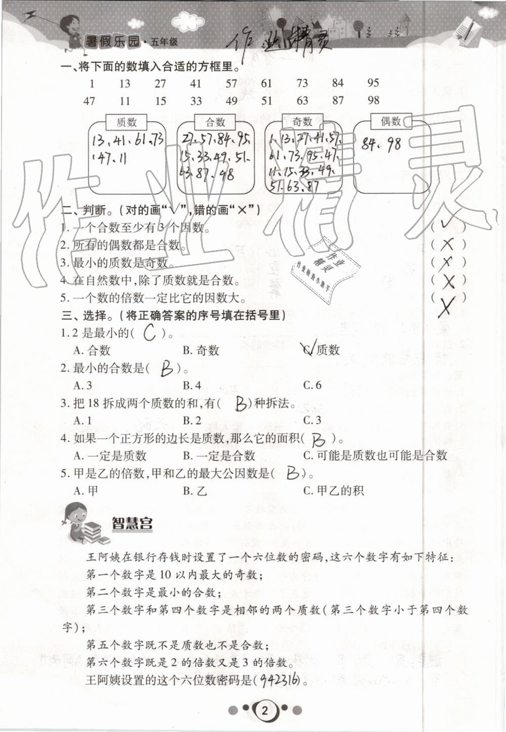 2019年暑假乐园五年级语文数学人人中彩票安卓广东人民出版社第2页