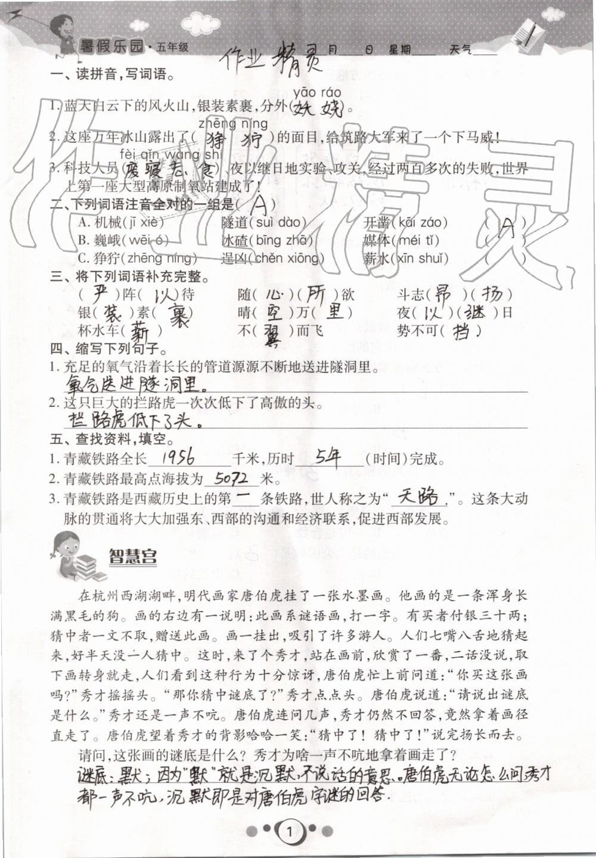 2019年暑假乐园五年级语文数学人人中彩票安卓广东人民出版社第1页