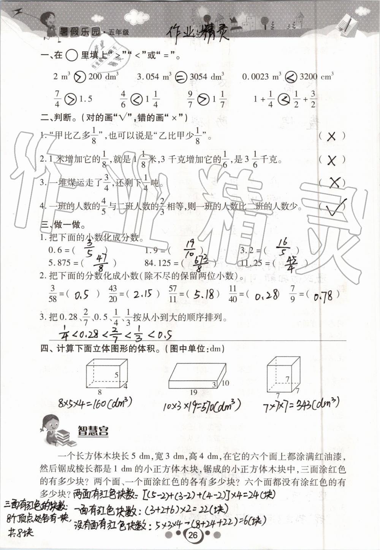 2019年暑假乐园五年级语文数学人人中彩票安卓广东人民出版社第26页