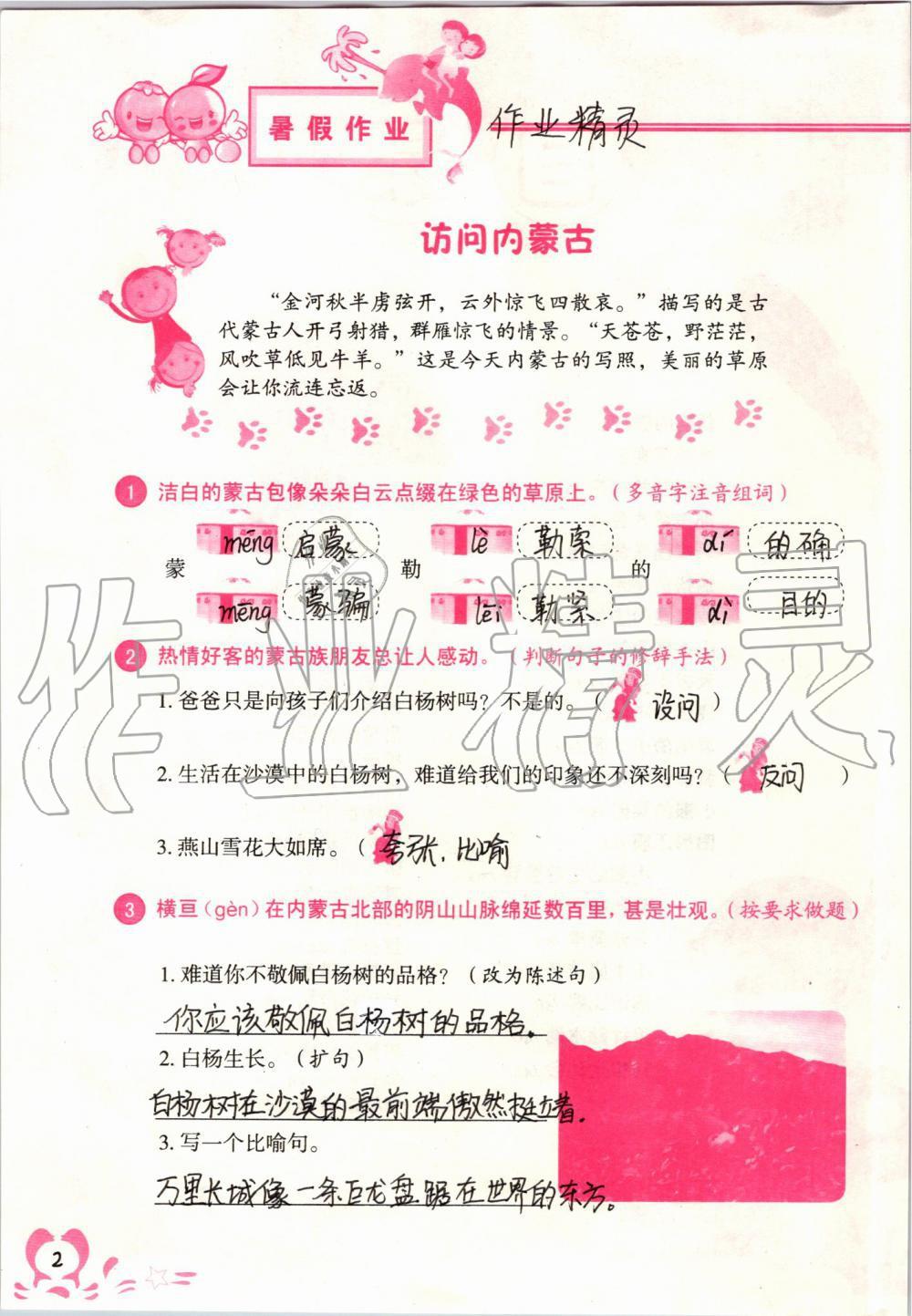 2019年暑假作业五年级中国地图出版社第1页