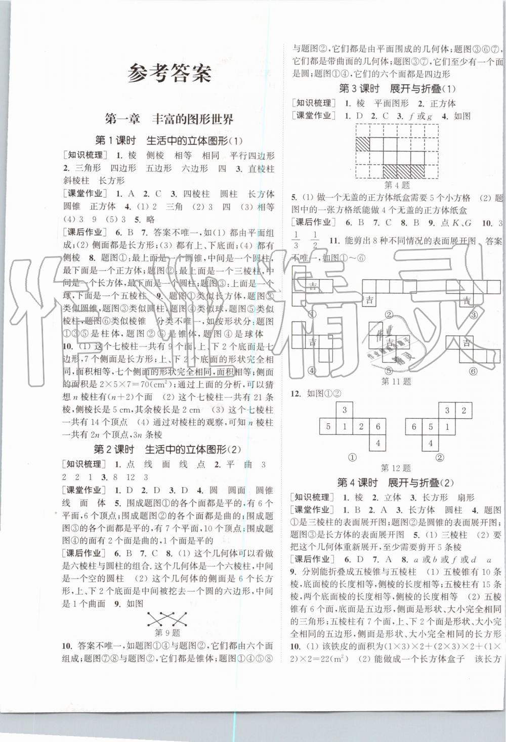 2019年通城学典课时作业本七年级数学上册北师大版第1页