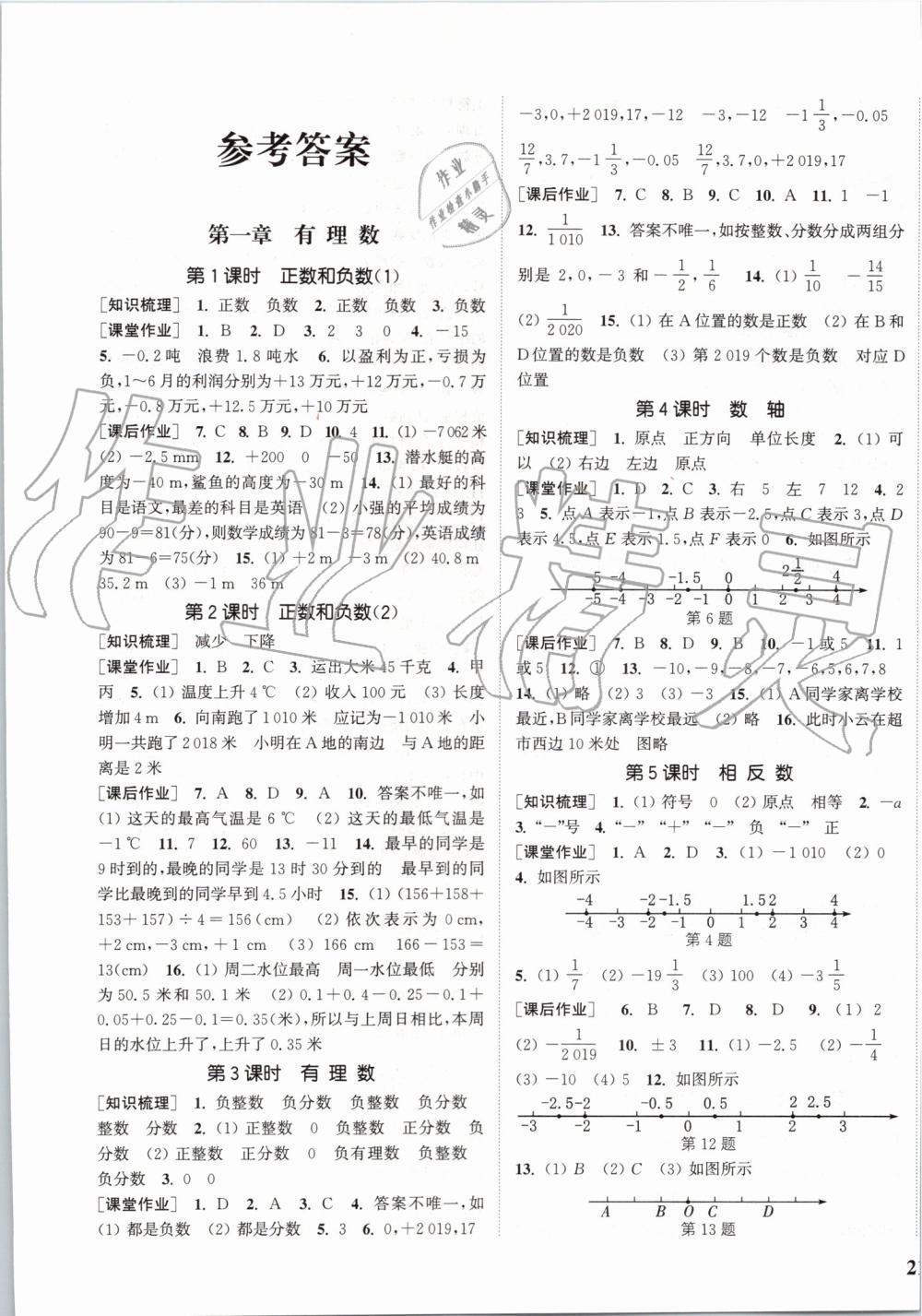 2019年通城学典课时作业本七年级数学上册人教版第1页