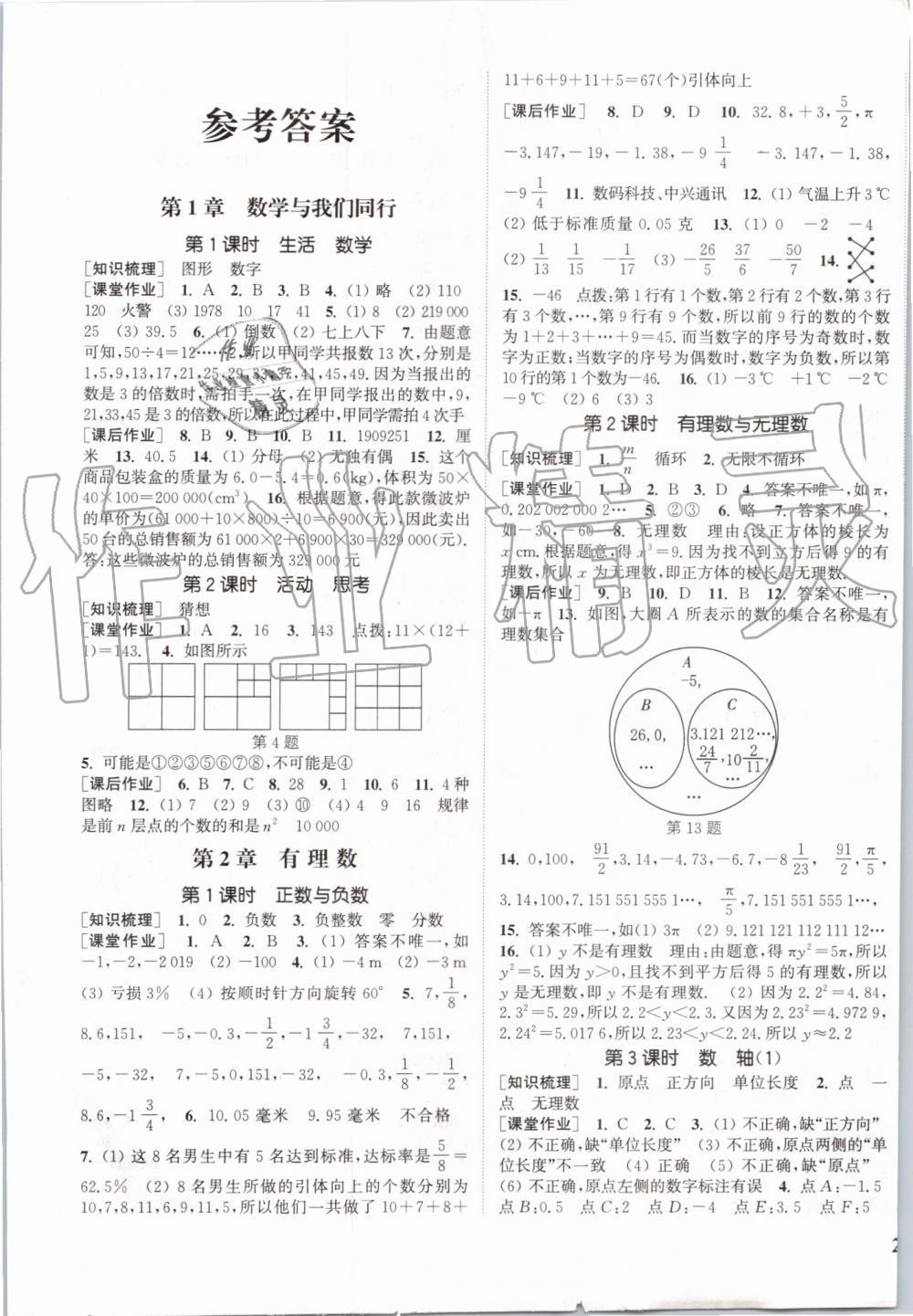 2019年通城学典课时作业本七年级数学上册江苏版江苏专用第1页