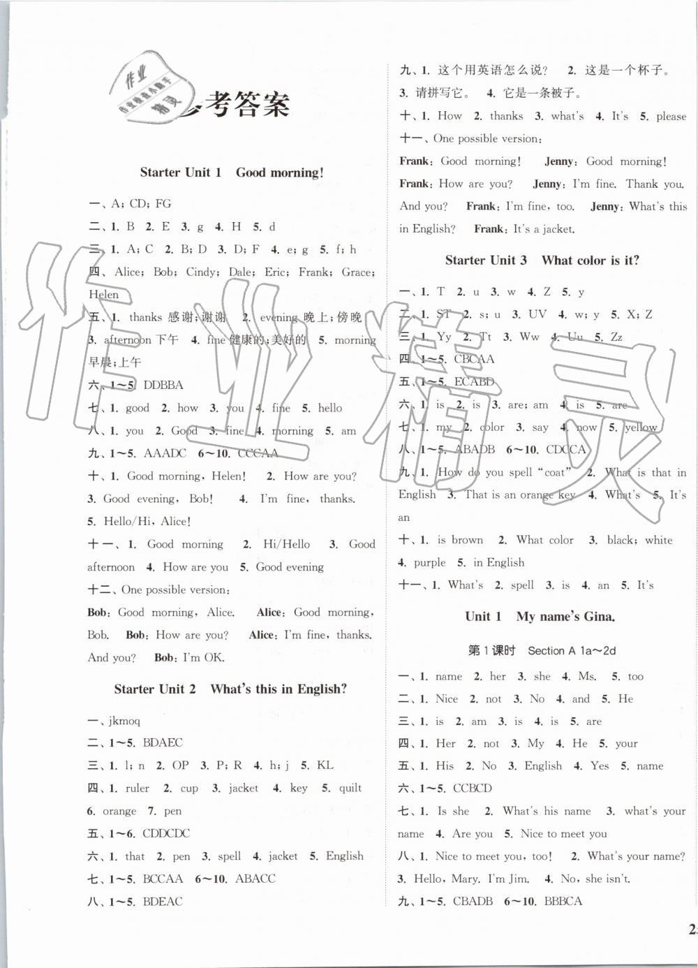 2019年通城学典课时作业本七年级英语上册人教版第1页