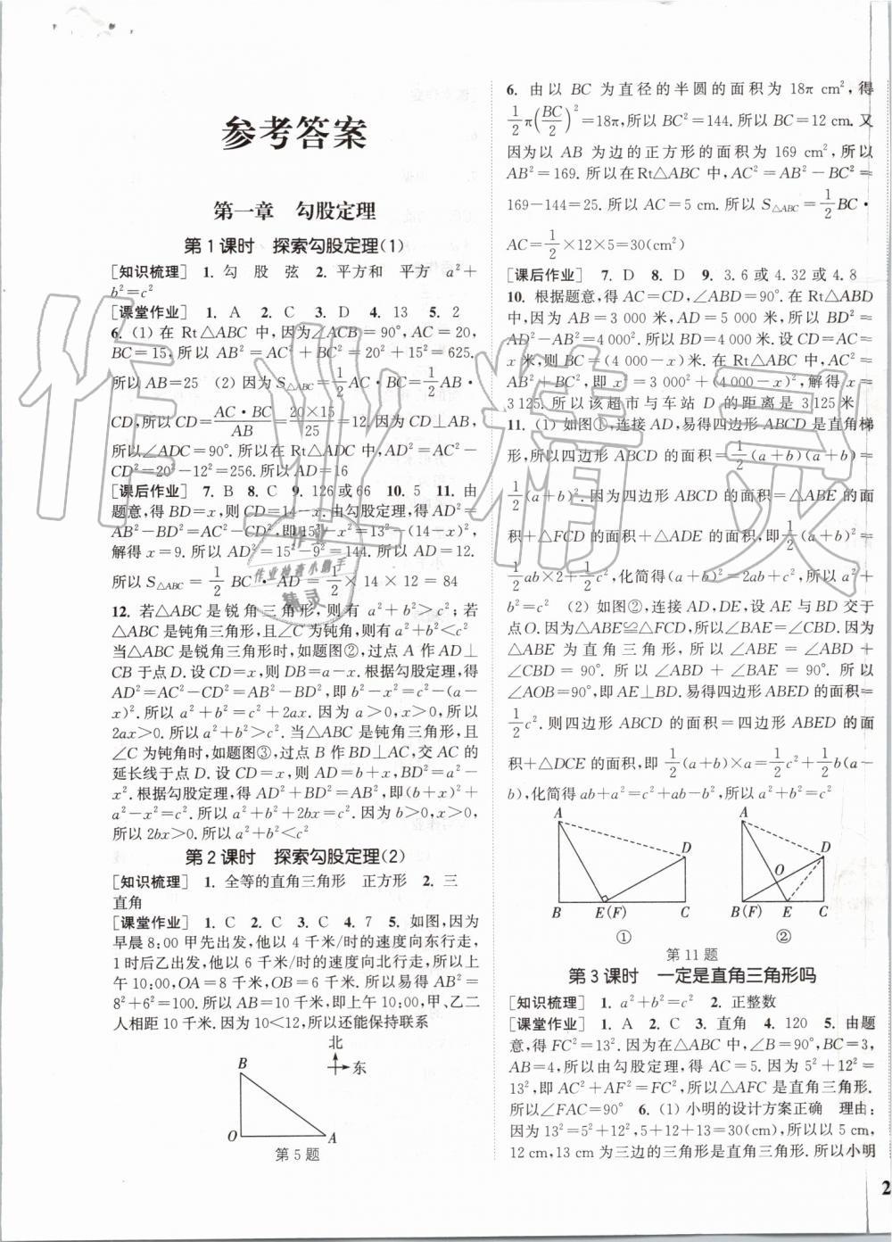 2019年通城学典课时作业本八年级数学上册北师版第1页