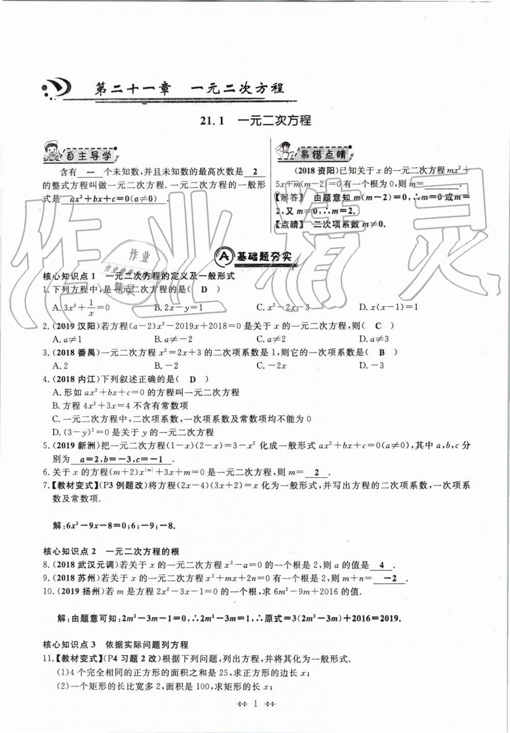 2019年勤学早九年级数学上册人教版?第1页
