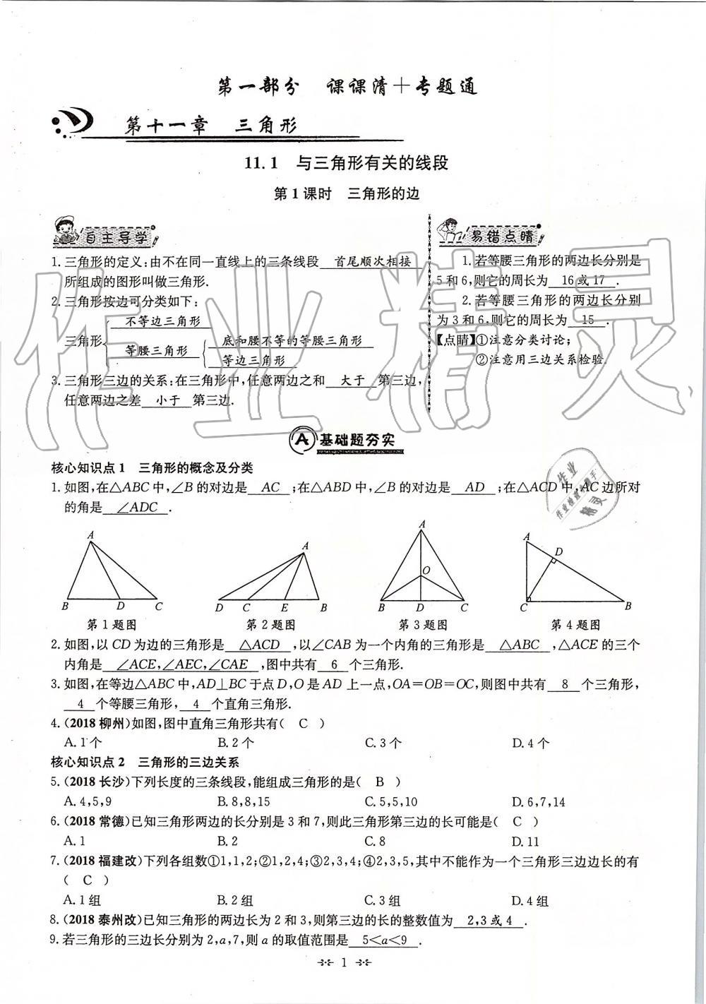 2019年勤学早八年级数学上册人教版武汉专版第1页