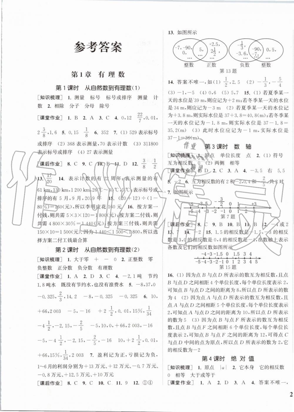 2019年通城学典课时作业本七年级数学上册浙教版第1页