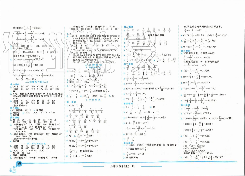 2019年黄冈小状元作业本六年级数学上册人教版第2页
