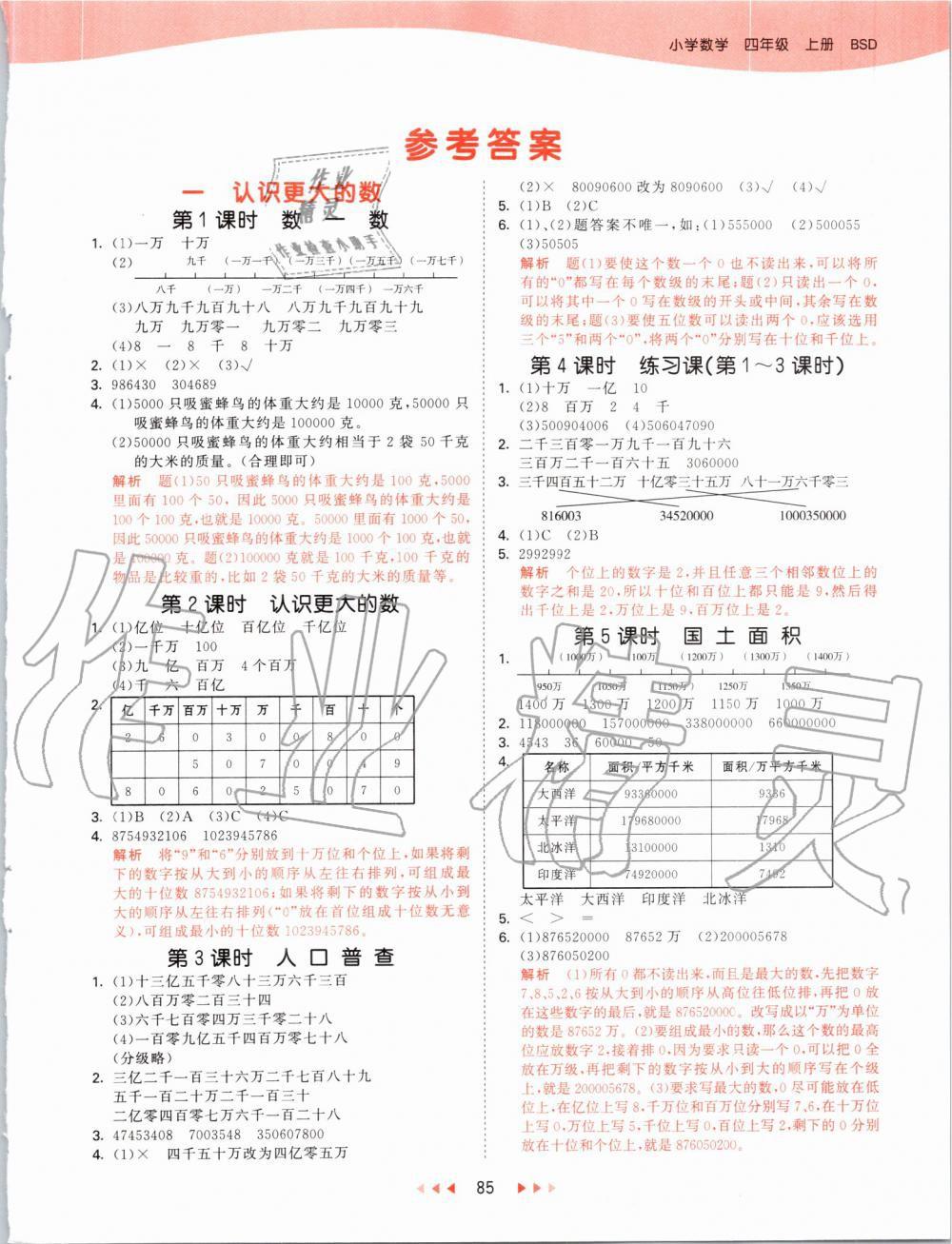 2019年53天天练小学数学四年级上册北师大版第1页