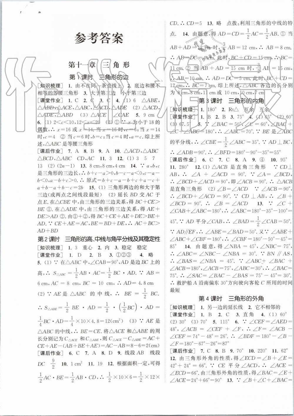 2019年通城学典课时作业本八年级数学上册人教版第1页
