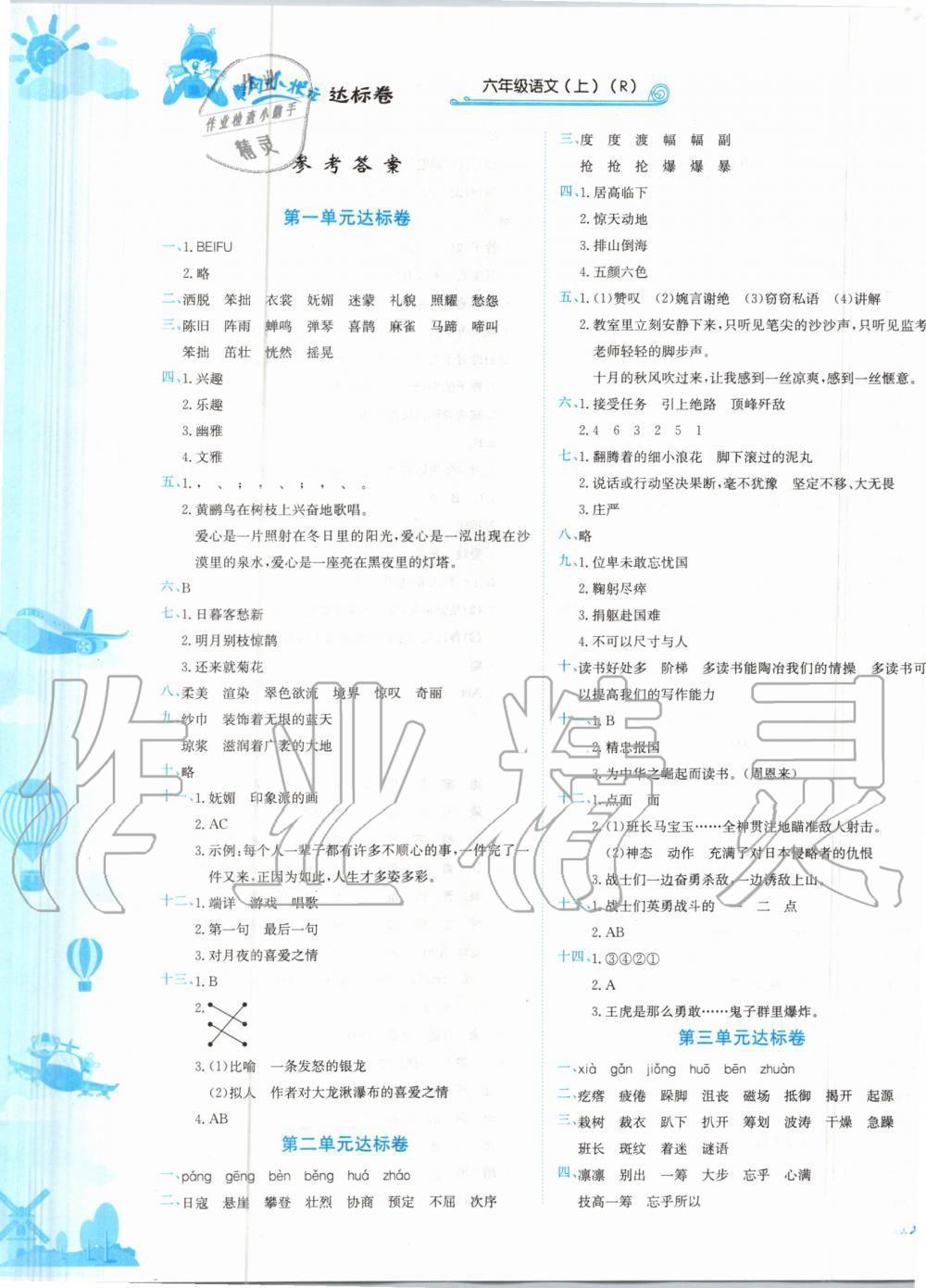 超级准的pc蛋蛋预测软件_2019年黄冈小状元达标卷六年级语文上册人教版第1页