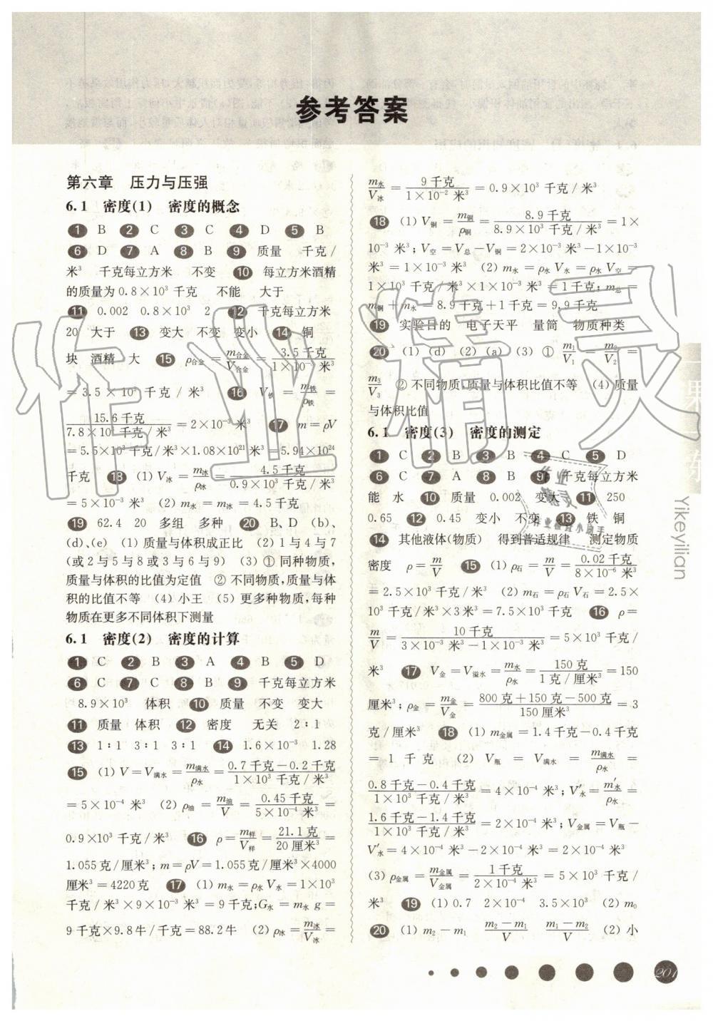 2019年华东师大版一课一练九年级物理全一册沪教版第1页