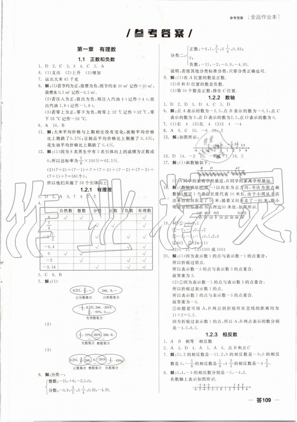 2019年全品作业本七年级数学上册人教版第1页