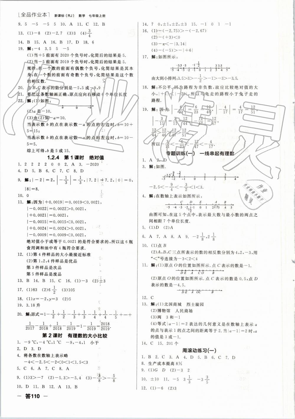 2019年全品作业本七年级数学上册人教版第2页