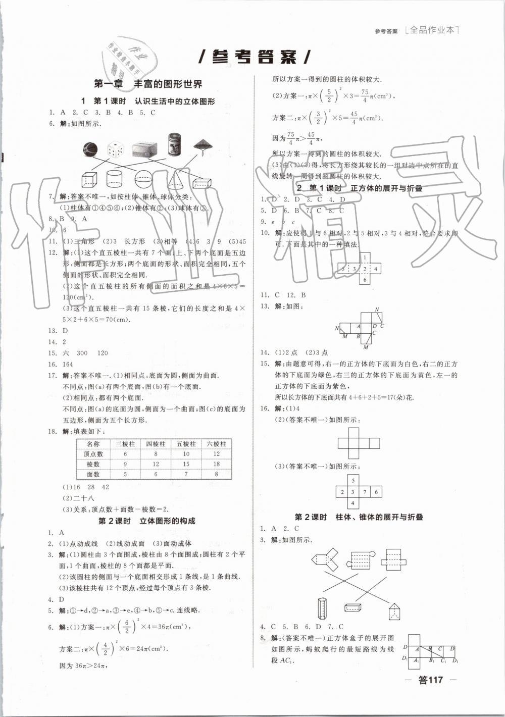 2019年全品作业本七年级数学上册北师大版第1页