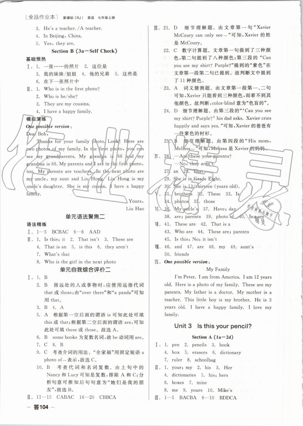 2019年全品作业本七年级英语上册人教版第4页