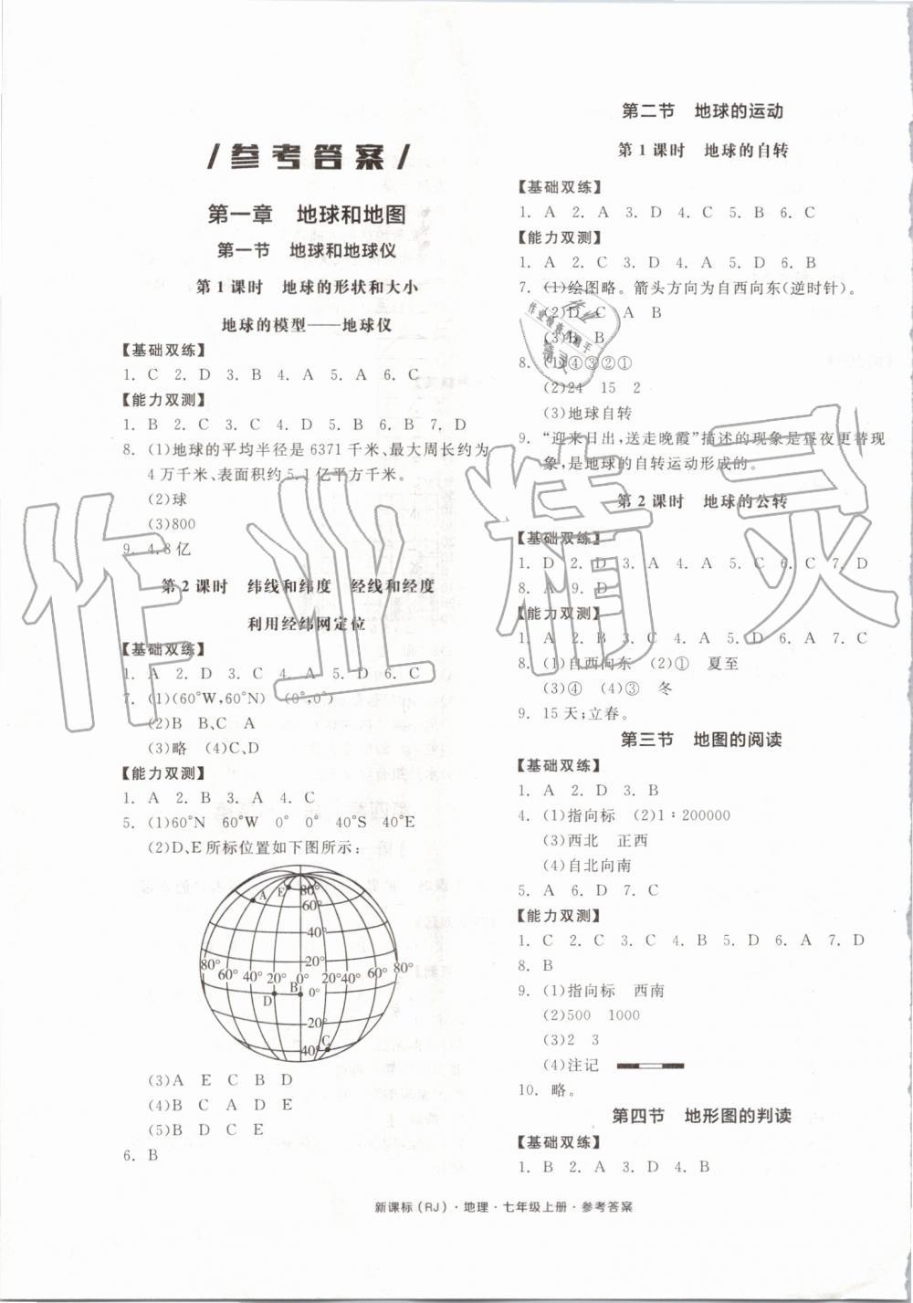 2019年全品作业本七年级地理上册人教版第1页