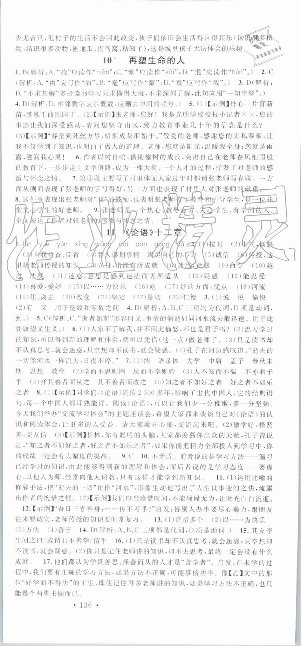 2019年名校课堂七年级语文上册人教版第6页