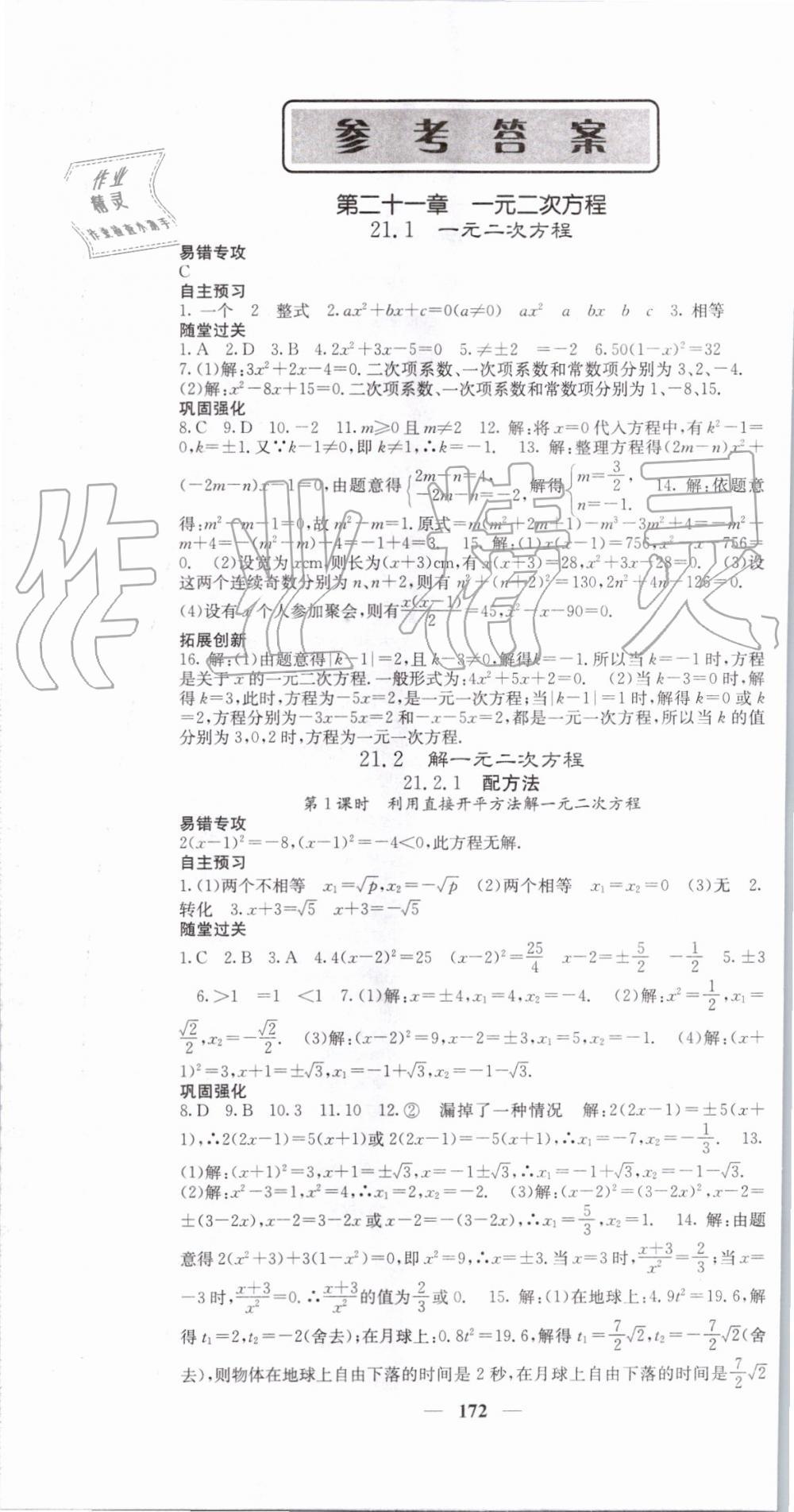 2019年课堂点睛九年级数学上册人教版第1页
