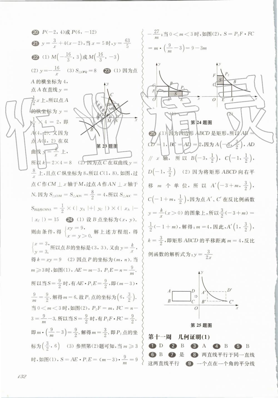 2019年华东师大版一课一练八年级数学第一学期沪教版增强版第6页