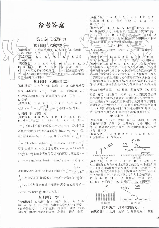 2019年通城学典课时作业本八年级科学上册华师版第1页