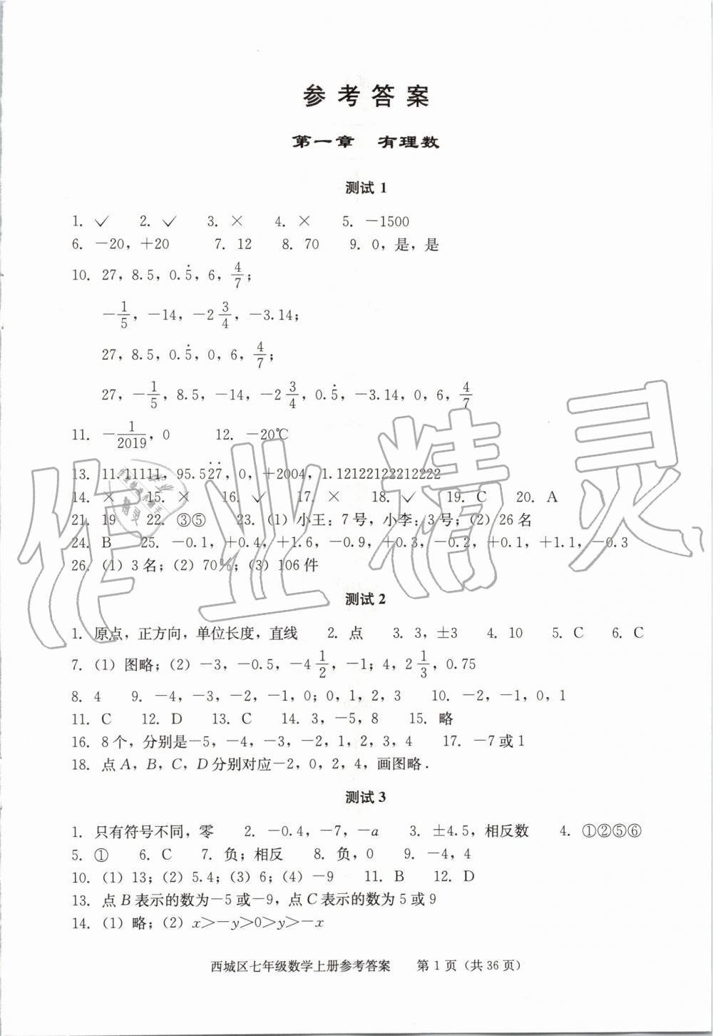 2019年学习探究诊断七年级数学上册人教版第1页