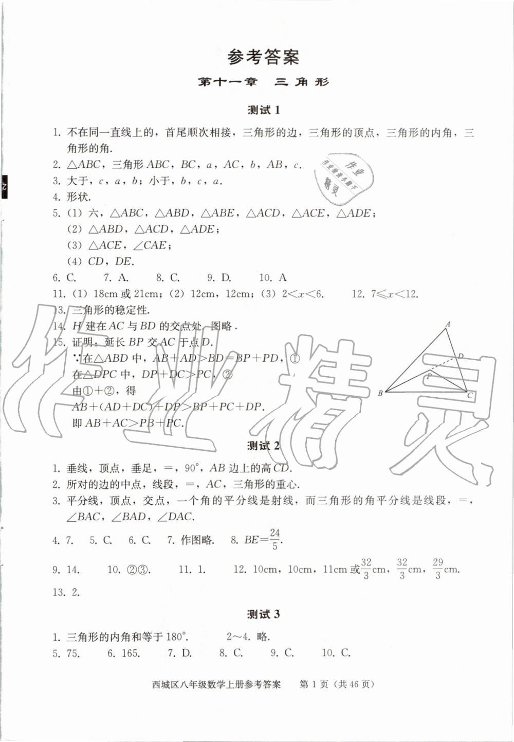 2019年学习探究诊断八年级数学上册人教版第1页