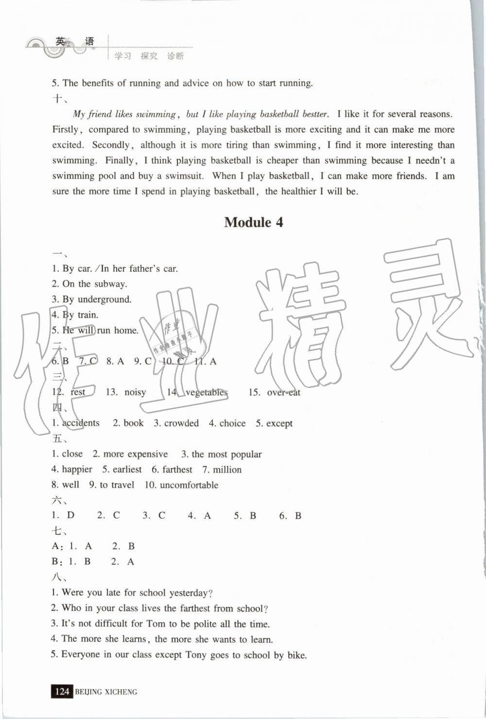 湖北快三今天开奖_2019年学习探究诊断八年级英语上册外研版第5页