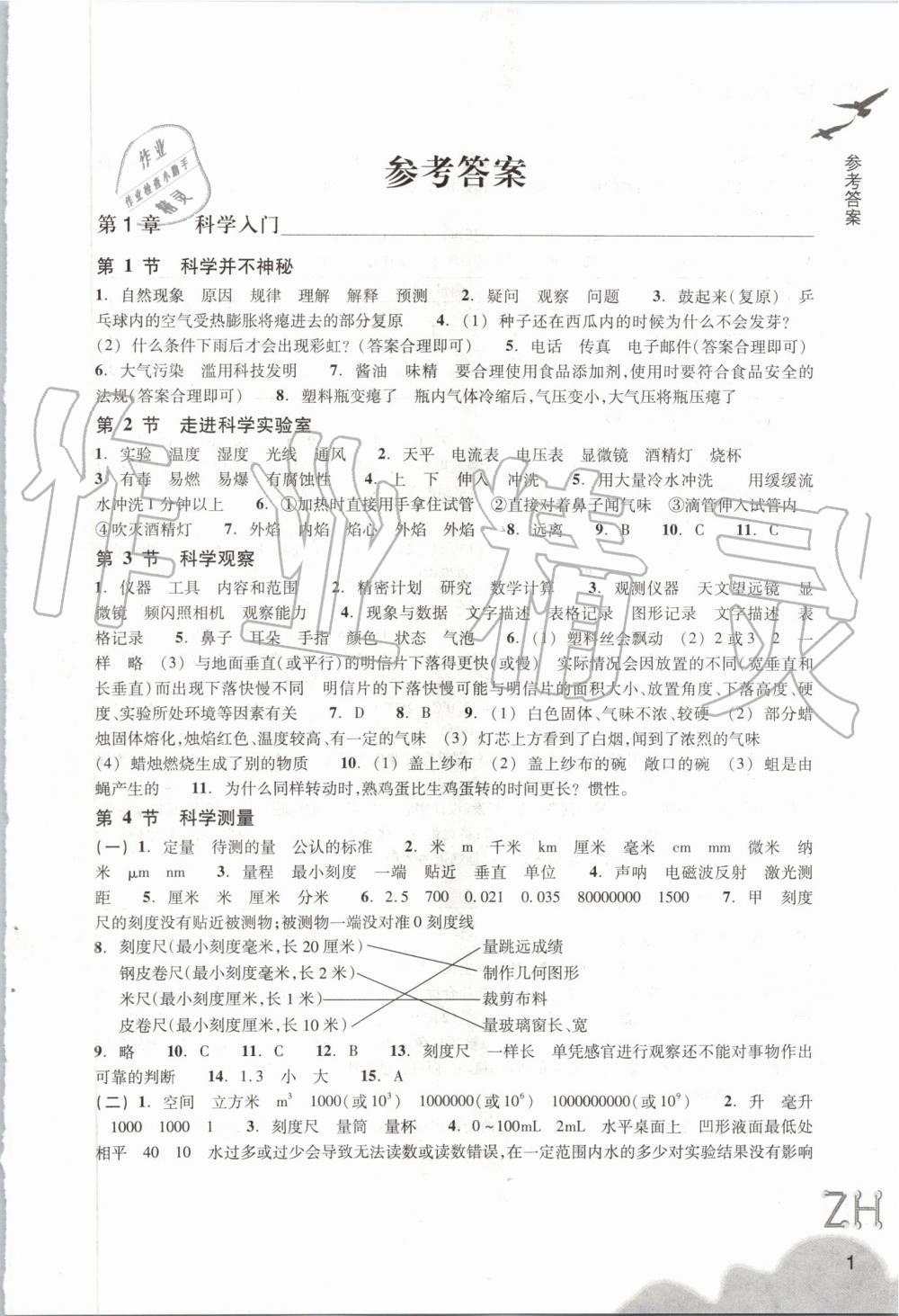 2019年作業本七年級科學上冊浙教版浙江教育出版社第1頁