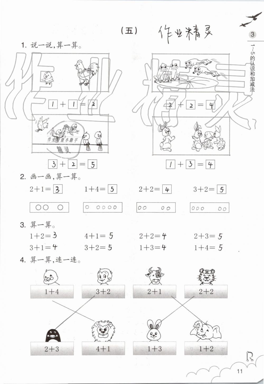 2019年数学课堂作业本一年级上册人教版浙江教育出版社第11页