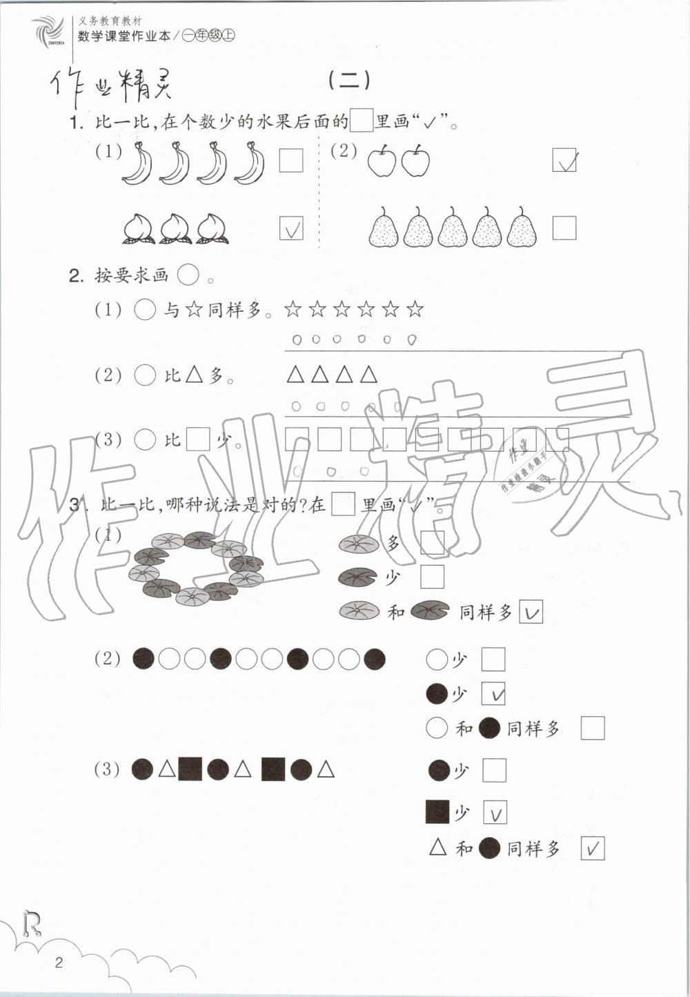 2019年数学课堂作业本一年级上册人教版浙江教育出版社第2页