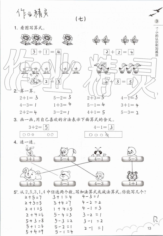 2019年数学课堂作业本一年级上册人教版浙江教育出版社第13页