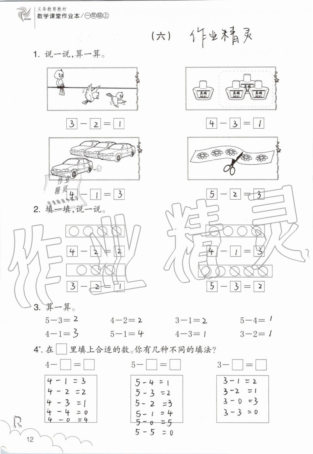 2019年数学课堂作业本一年级上册人教版浙江教育出版社第12页
