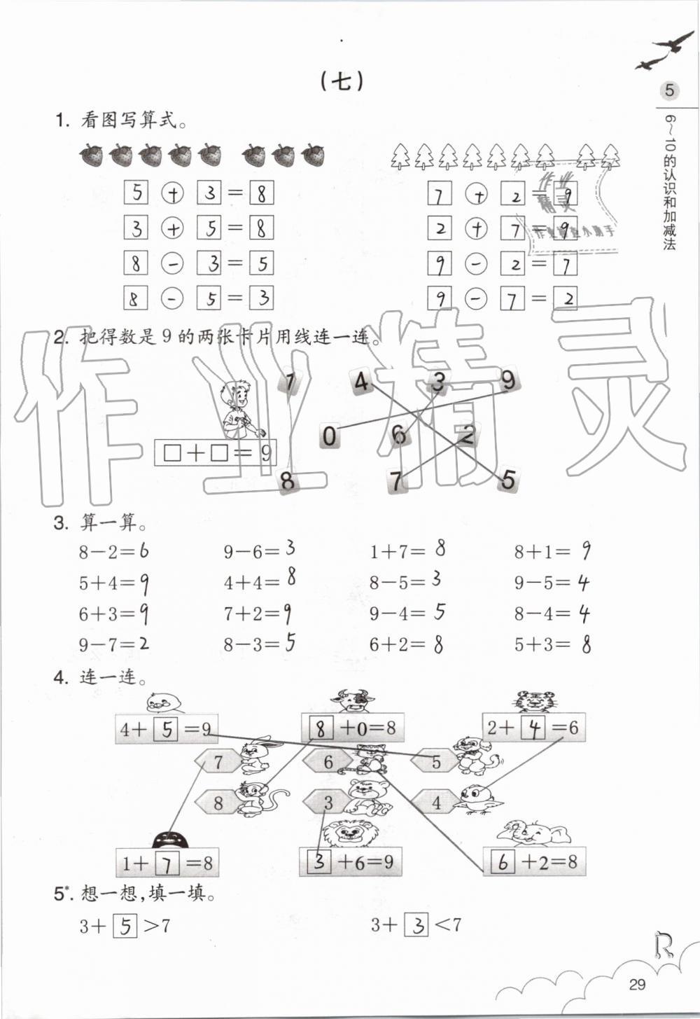 2019年数学课堂作业本一年级上册人教版浙江教育出版社第29页