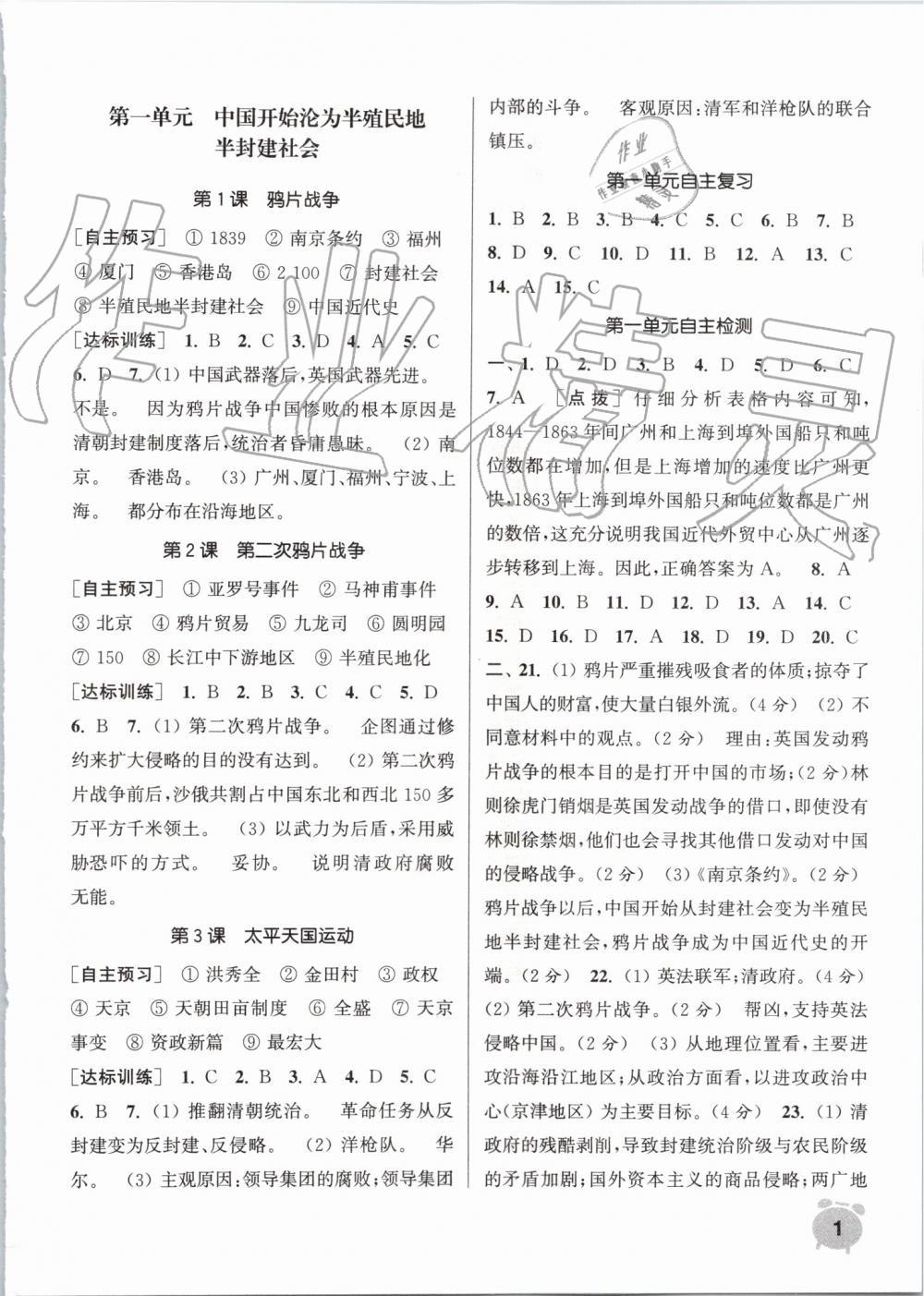 2019年通城学典课时作业本八年级历史上册人教版第1页