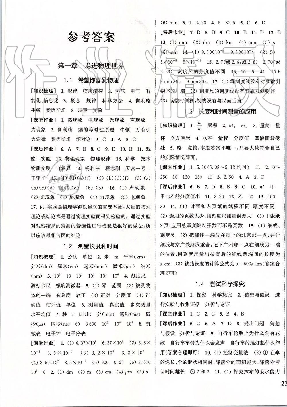 2019年通城学典课时作业本八年级物理上册沪粤版第1页