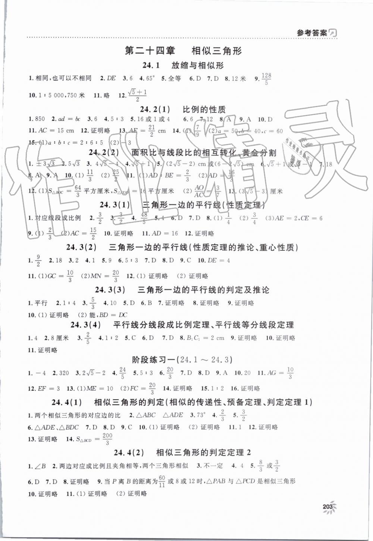2019年上海作业九年级数学上册沪教版第1页
