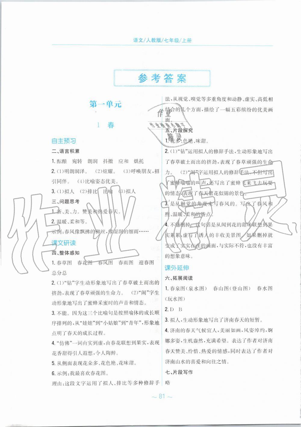 2019年新編基礎訓練七年級語文上冊人教版第1頁
