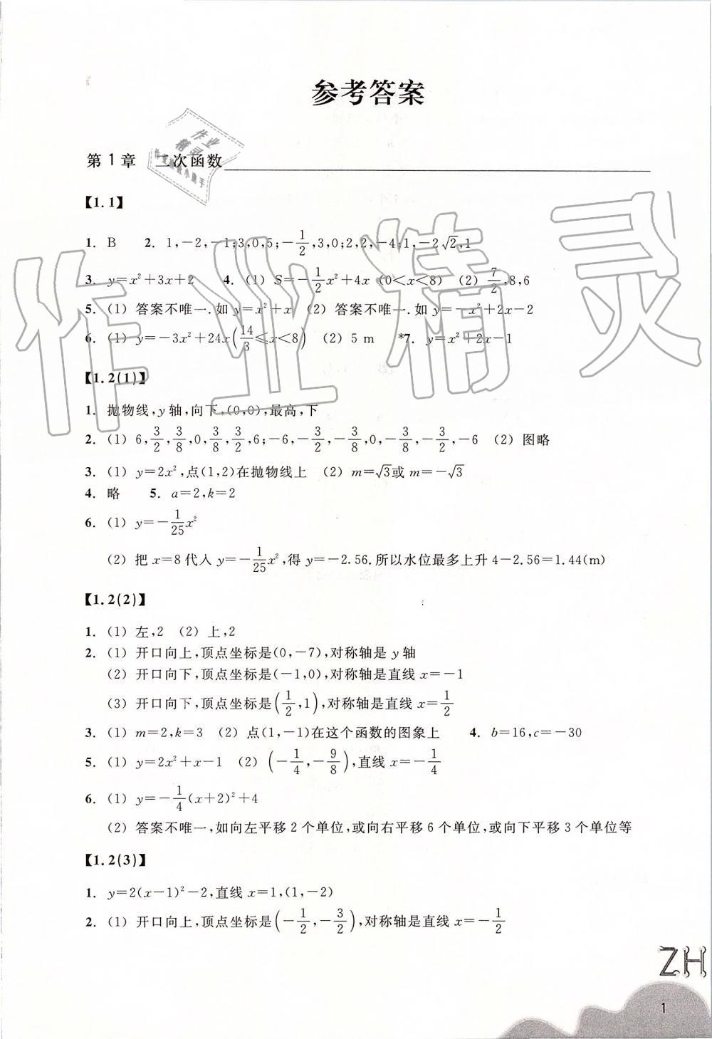 2019年作業本九年級數學上冊浙教版浙江教育出版社第1頁