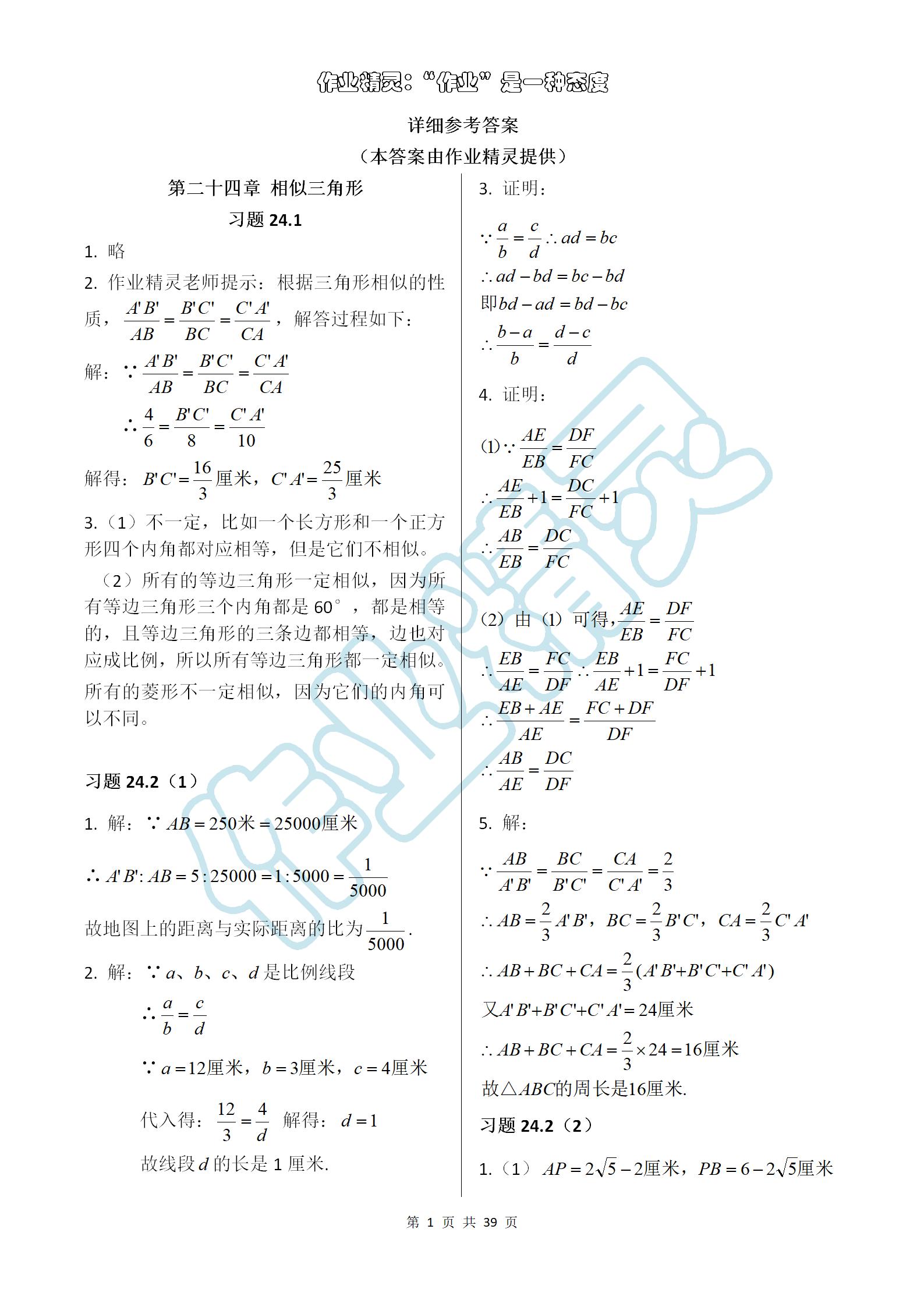 2019年数学练习部分九年级第一学期沪教版第1页