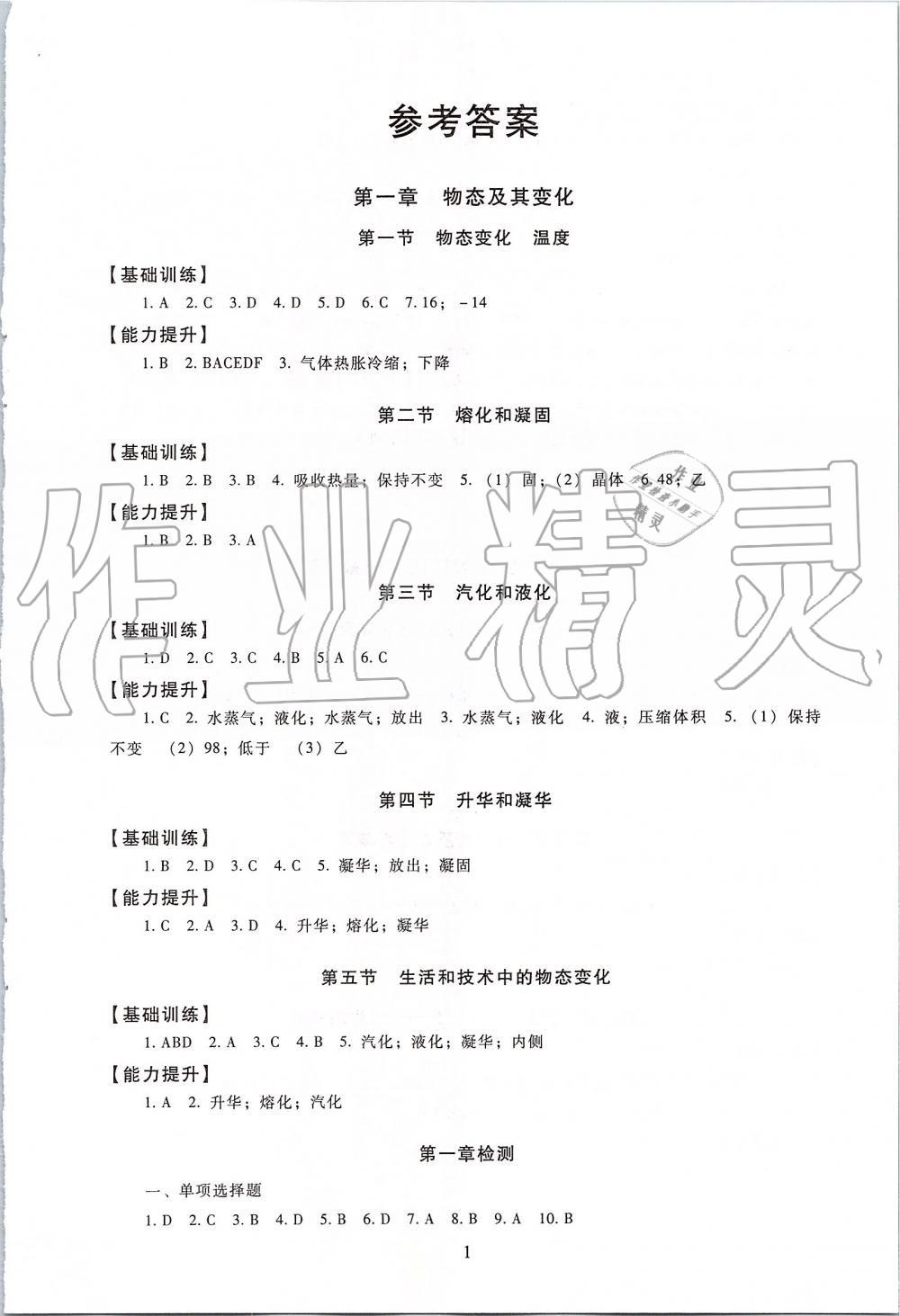 ���տ���ҡ�ŷ������ٷ���ַ22270.COM_2019年海淀名师伴你学同步学练测八年级物理上册北师大版第1页