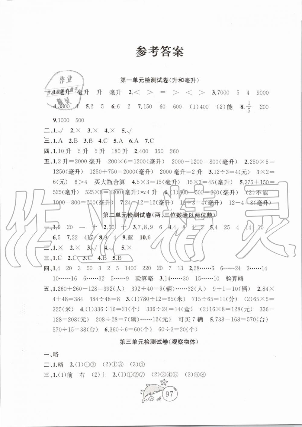 2019年金钥匙1加1目标检测四年级数学上册江苏版?第1页