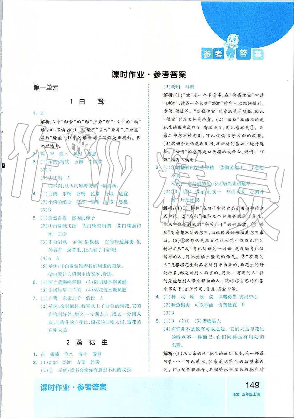 2019年全品作业本五年级语文上册人教版?第1页
