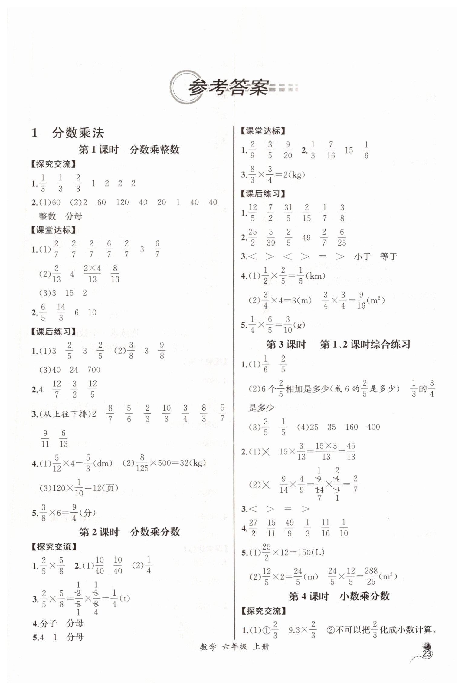 2019年同步導學案課時練六年級數學上冊人教版河北專版第1頁