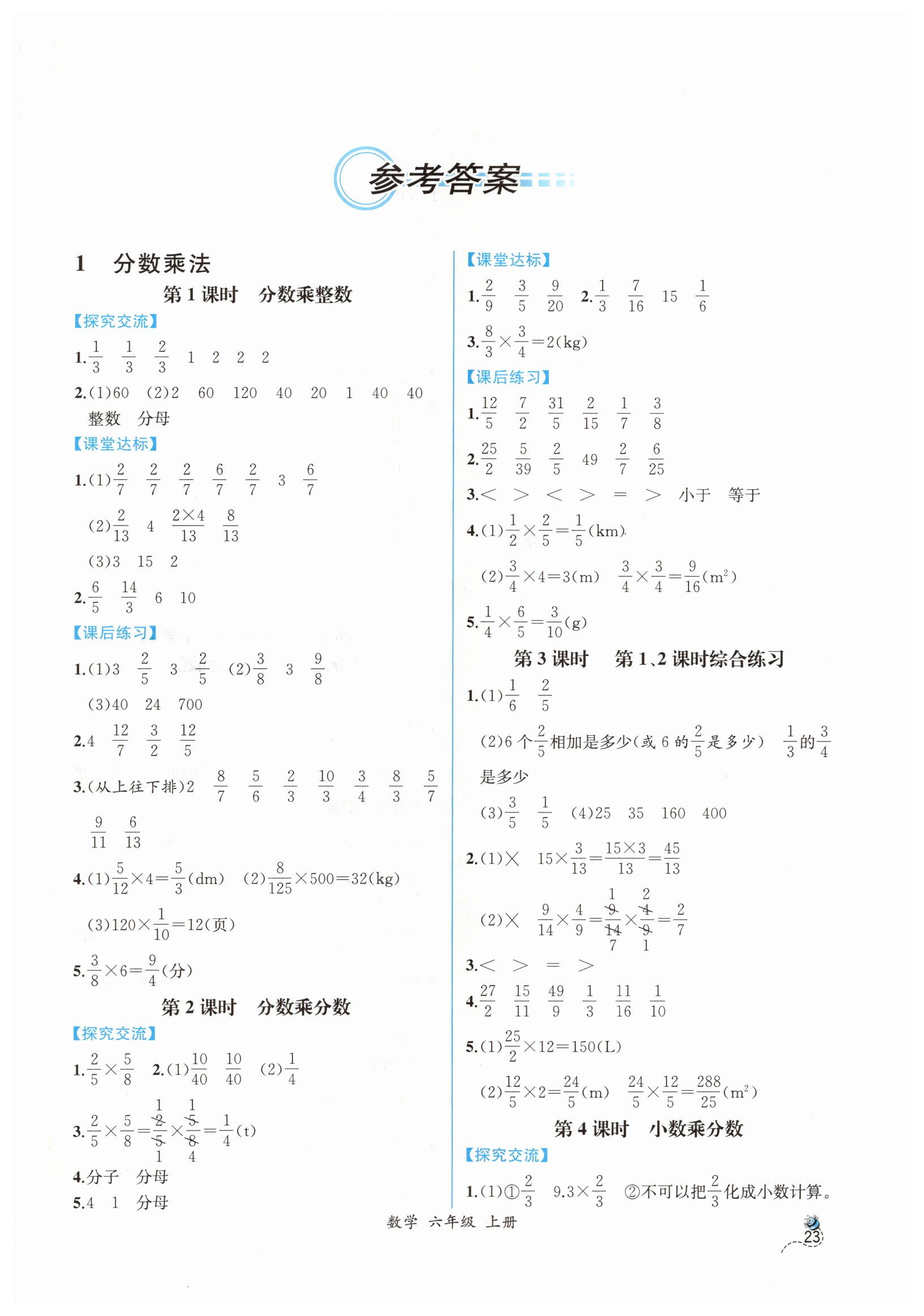 2019年同步導學案課時練六年級數學上冊人教版第1頁