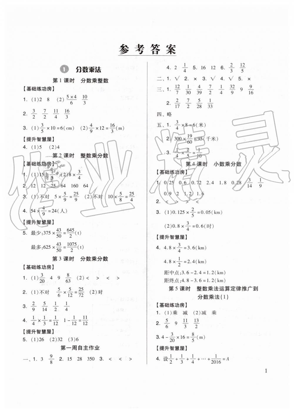 2019年新思維伴你學六年級數學上冊人教版第1頁