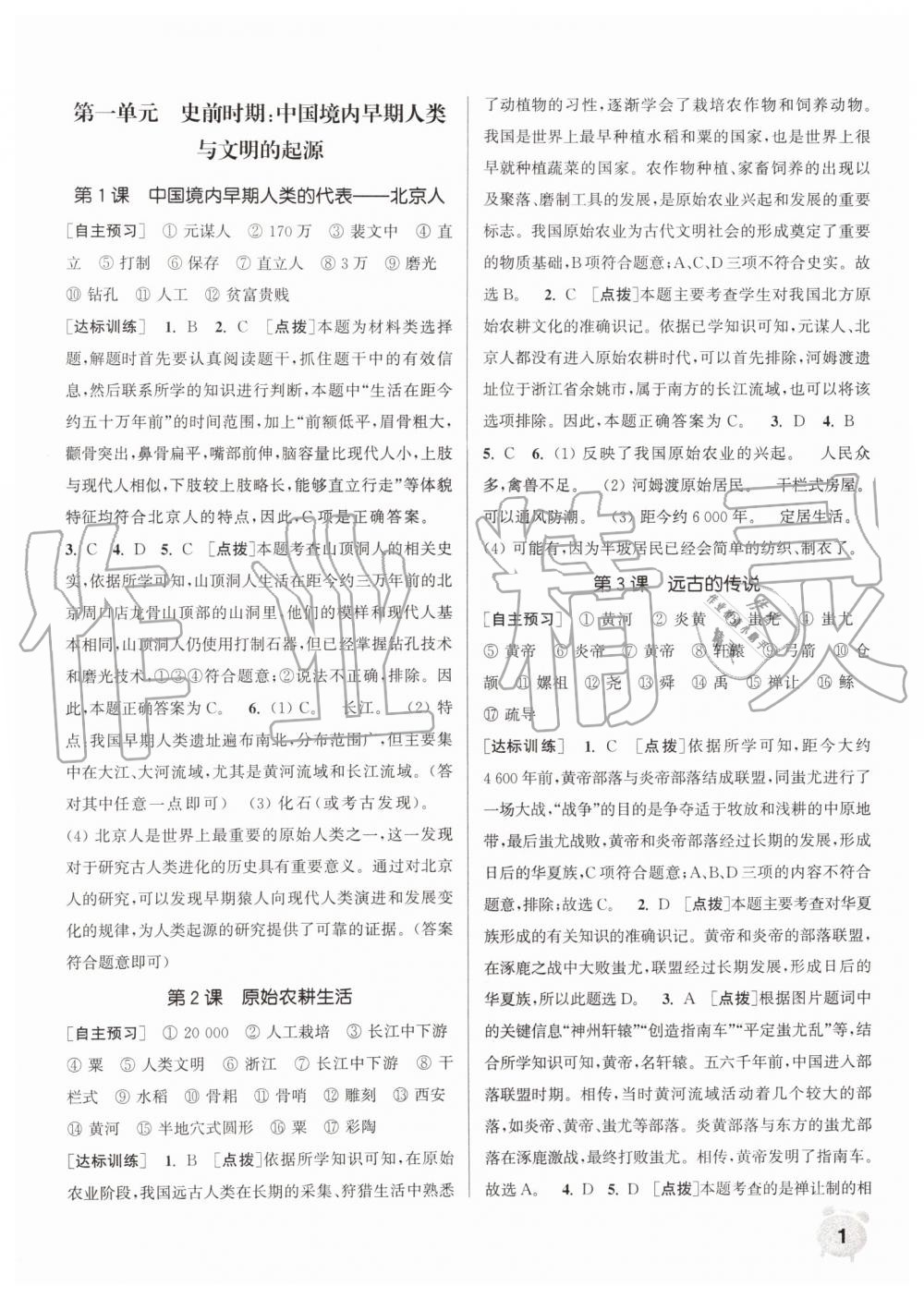 2019年通城学典课时作业本七年级历史上册人教版第1页