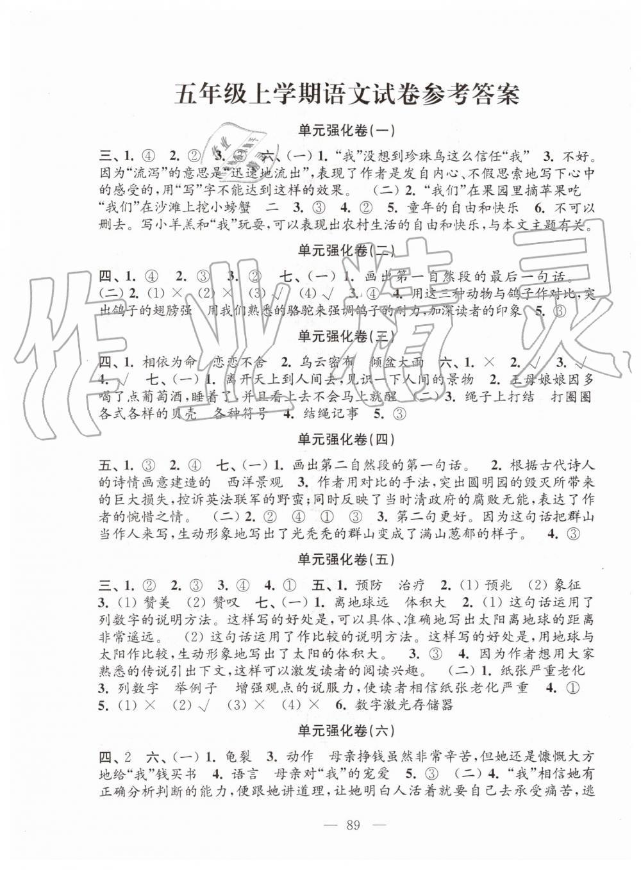 2019年強化拓展卷小學語文五年級上冊人教版提優版第1頁