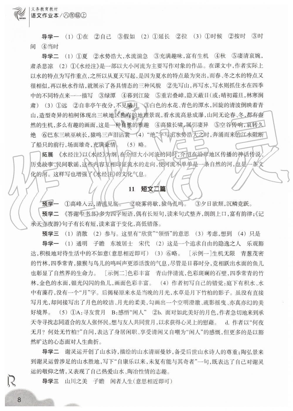 2019年作業本八年級語文上冊人教版浙江教育出版社第8頁
